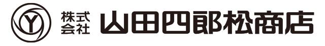 株式会社山田四郎松商店